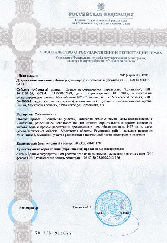 Заявление о государственной регистрации прав